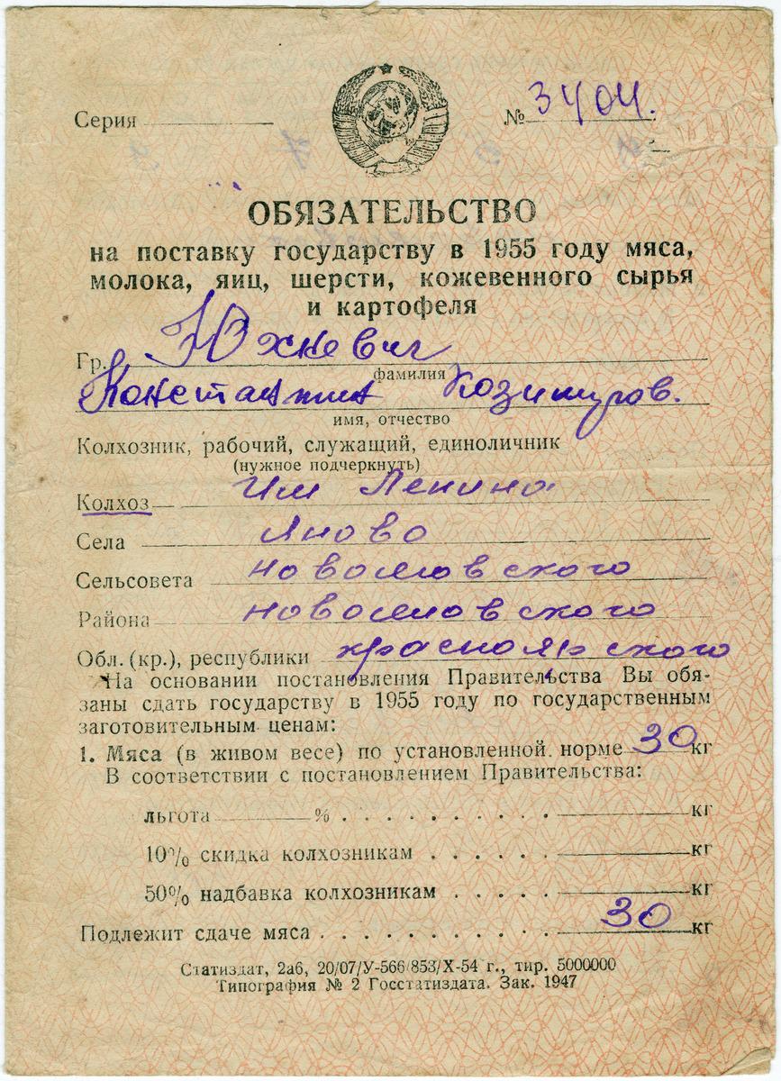Nakaz dostaw w ZSRR
